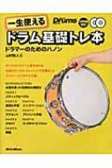 一生使えるドラム基礎トレ本 ドラマーのためのハノン