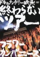 Owaranai Tour -Flower Companyz Kessei 20shuunen To Sonogo-
