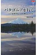 カラー版 パタゴニアを行く 世界でもっとも美しい大地 中公新書