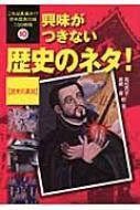 興味がつきない歴史のネタ!「歴史の裏話」 これは真実か!?日本歴史の謎100物語