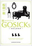ローチケHMV桜庭一樹/Gosicks 3