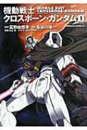 機動戦士クロスボーン・ガンダム 1 角川コミックス・エース