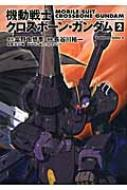 機動戦士クロスボーン・ガンダム 2 角川コミックス・エース