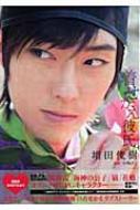 着せかえ彼氏増田俊樹写真集 TOKYO NEWS MOOK