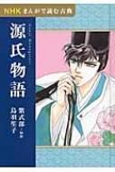 NHKまんがで読む古典 源氏物語