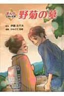 野菊の墓 まんが日本の文学
