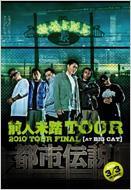 都市伝説 DVD 〜前人未踏TOUR 2010 TOUR FINAL at BIG CAT〜