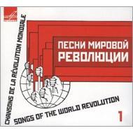 世界革命の歌1〜インターナショナル〜 ロジェストヴェンスキー、ガウク、他