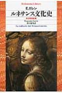 ルネサンス文化史 ある史的肖像 平凡社ライブラリー