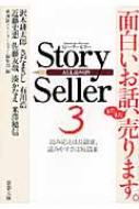 Story Seller 3 新潮文庫