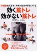 効く筋トレ・効かない筋トレ 体脂肪を落とす・締まったカラダをつくる PHPビジュアル実用BOOKS