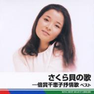 BEST SELECT LIBRARY 決定版::さくら貝の歌-倍賞千恵子抒情歌 ベスト