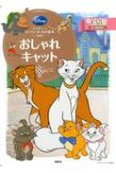おしゃれキャット ディズニースーパーゴールド絵本