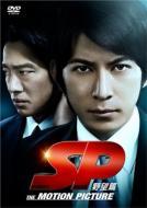 SP 野望篇 DVD 通常版