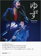 ゆず ‐Talking Rock! Special Book‐ Talking Rock!3月号増刊