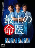 最上の命医 DVD-BOX(仮)