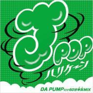 J-POPハリケーン〜DA PUMPだけ60分本気MIX〜