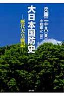大日本国防史 歴代天皇戦記