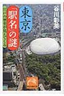 東京「駅名」の謎 江戸の歴史が見えてくる 祥伝社黄金文庫