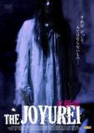 THE JOYUREI 〜女優霊〜