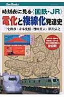 """時刻表に見る""""国鉄・JR""""電化と複線化発達史 キャンブックス"""
