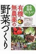 有機・無農薬の野菜づくり