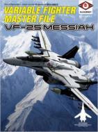 HMV&BOOKS onlineGA Graphic編集部/ヴァリアブルファイター・マスターファイル Vf-25 メサイア 新たなる救世主