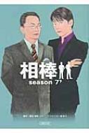 相棒season7 下 朝日文庫