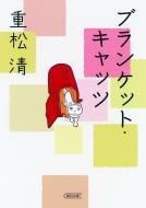 ブランケット・キャッツ 朝日文庫