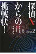 探偵Xからの挑戦状! season2 小学館文庫