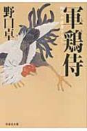軍鶏侍 祥伝社文庫
