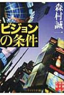 ビジョンの条件 実業之日本社文庫