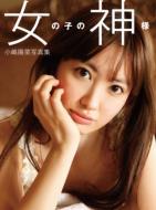 小嶋陽菜/女の子の神様 小嶋陽菜写真集