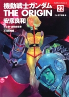 機動戦士ガンダム THE ORIGIN 22 ひかる宇宙編・後 カドカワコミックスAエース