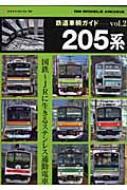 書籍/鉄道車輌ガイド Vol.2 Rmmodelsarchive