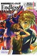 新機動戦記ガンダムW Endless Waltz 敗者たちの栄光 1 カドカワコミックスAエース