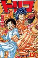 トリコ 13 ジャンプ・コミックス