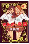 オトメの帝国 01 ヤングジャンプ・コミックスBJ