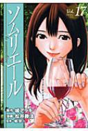 ソムリエール 17 ヤングジャンプ・コミックスBJ