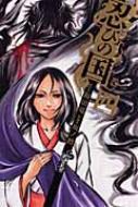 忍びの国 巻ノ4 ゲッサン少年サンデーコミックス