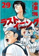 ラストイニング 私立彩珠学院高校野球部の逆襲 29 ビッグコミックス