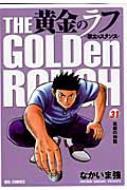 黄金のラフ 31 ビッグコミックス