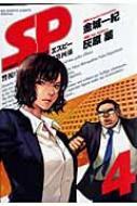 SP 警視庁警備部警護課第四係 4 ビッグスピリッツコミックススペシャル