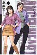 エンジェル・ハート2NDシーズン 1 ゼノンコミックス