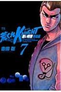 荒くれKNIGHT黒い残響完結編 7 ヤングチャンピオンコミックス