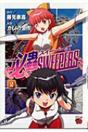 必蟲SWEEPERS 2 チャンピオンREDコミックス