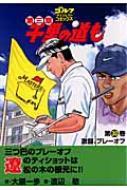 千里の道も 第三章 第30巻 ゴルフダイジェストコミックス