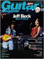 Guitar magazine: March,2011