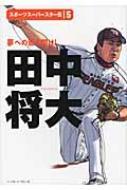 田中将大 夢への扉を開け! スポーツスーパースター伝