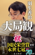 HMV&BOOKS online羽生善治/大局観 自分と闘って負けない心